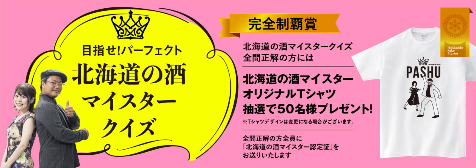 目指せ!パーフェクト 北海道の酒マイスタークイズ
